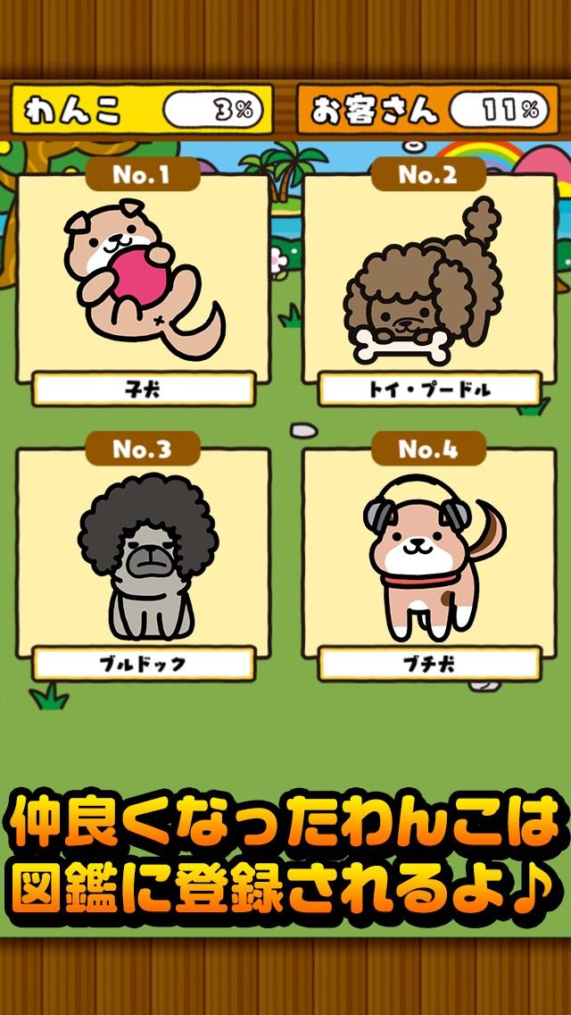 わんこ屋さん~可愛い犬と出会える面白ゲーム~スクリーンショット4