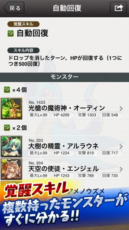 パズドラ攻略 screenshot-4