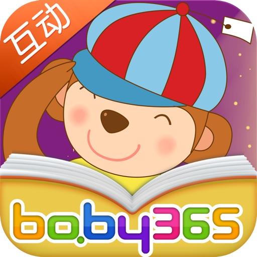小猴子逛商场-有声绘本-baby365 icon