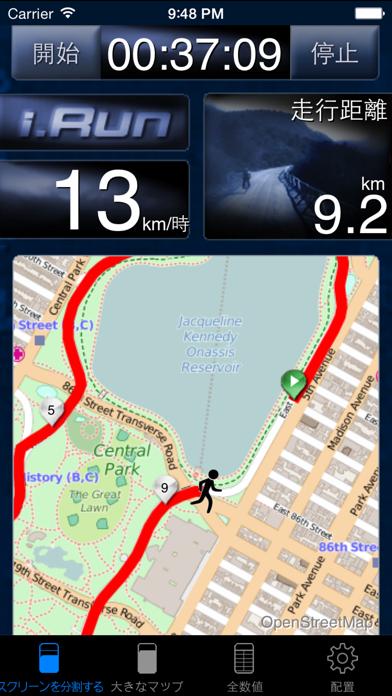 i.Run - GPS Running Coach for Fitness and Marathonのおすすめ画像1