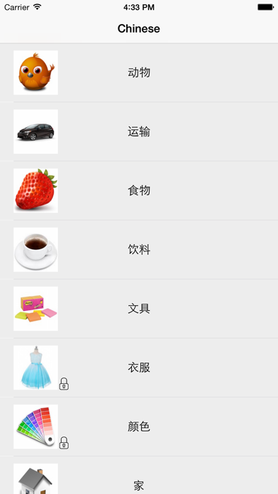 点击获取Learning Chinese (Simplified) Basic 400 Words