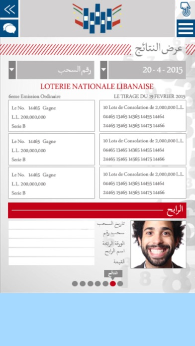 National Lebanese Lottery screenshot three