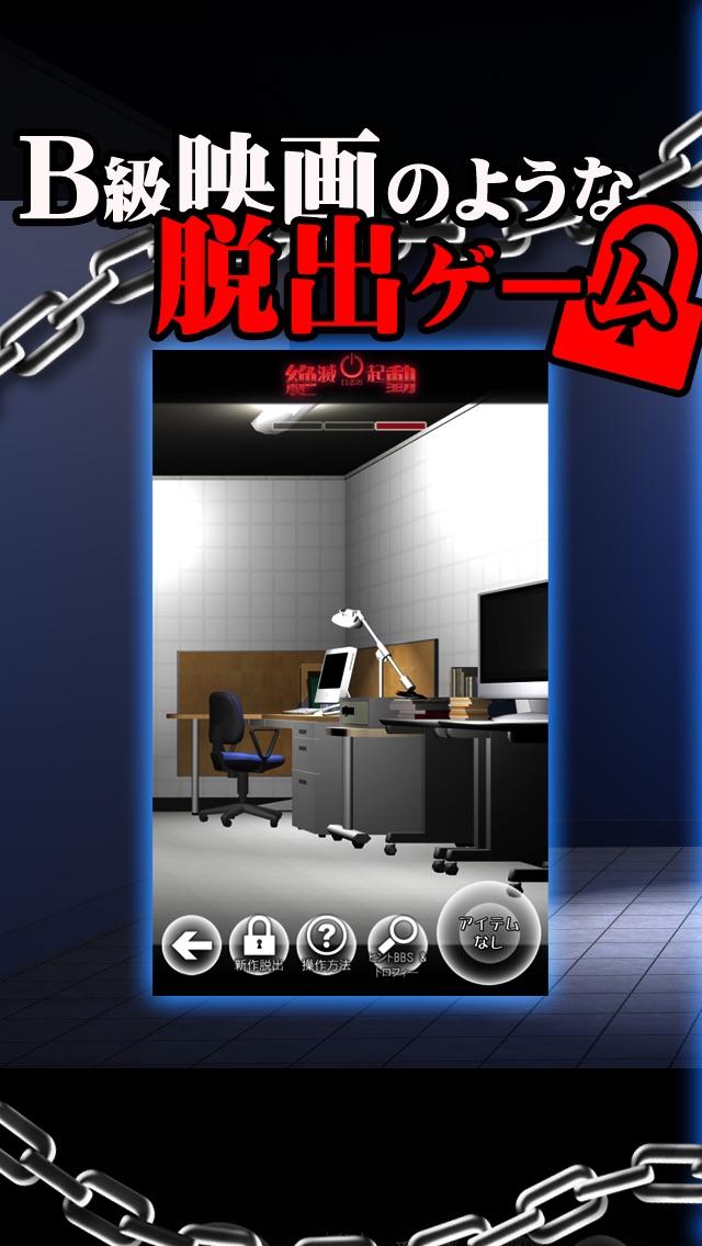 脱出ゲーム 絶滅ロボの起動紹介画像2