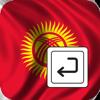Киргизская клавиатура - Andrey Fetisov