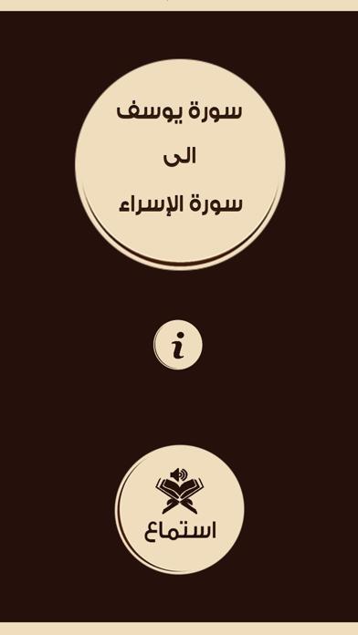 سورة يوسف الى سورة الإسراء ـ السنيدي للوازم الرحلاتلقطة شاشة1
