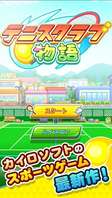 テニスクラブ物語のおすすめ画像5