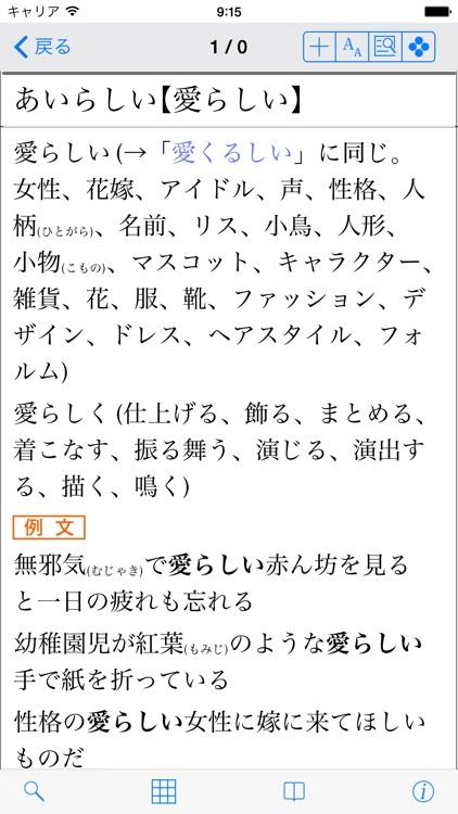 研究社 日本語コロケーション辞典 screenshot-4