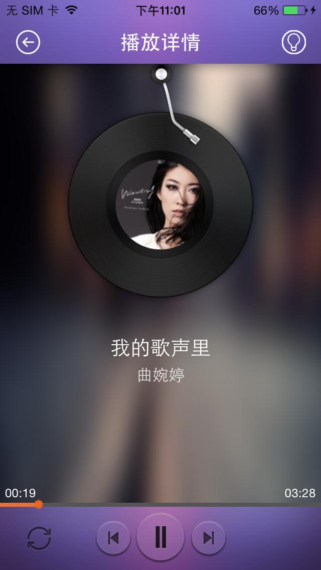 酷播音乐 - 音乐库新歌MV最全,海量免费歌曲播放器 Screenshot