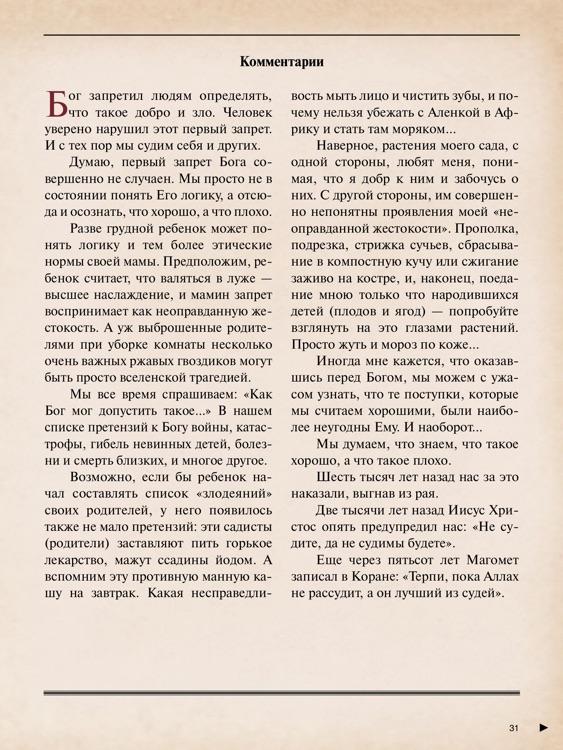 Тайны Святых Писаний screenshot-4