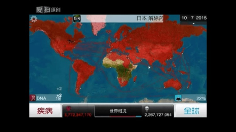 Video Walkthrough for Plague Inc.