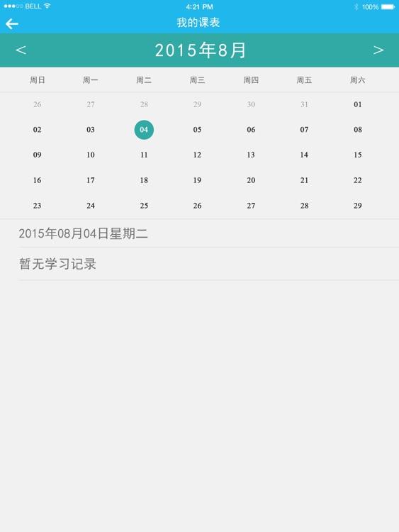 云教学平台HD