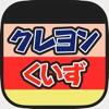 クレヨンクイズ for クレヨンしんちゃん