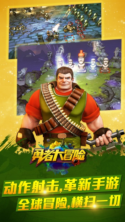 勇者大冒险(全球第一TPS动作射击手游) screenshot-0