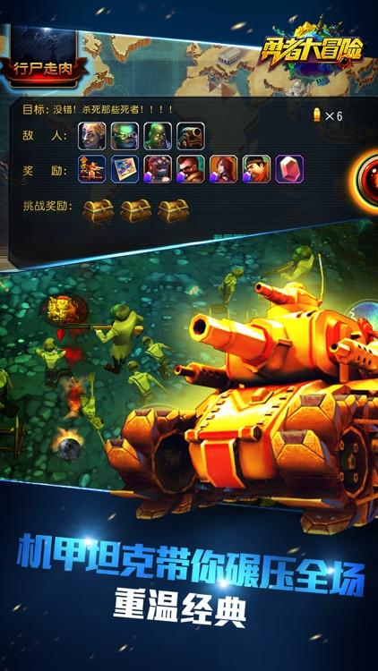 勇者大冒险(全球第一TPS动作射击手游) screenshot-4