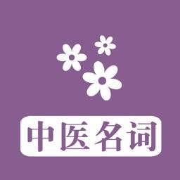 中医名词术语及释义手册大全 - 学习中医理解中医药文化普及中医常识的基石必备手册