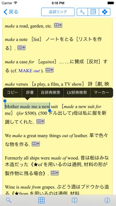新英和大辞典第6版のおすすめ画像5