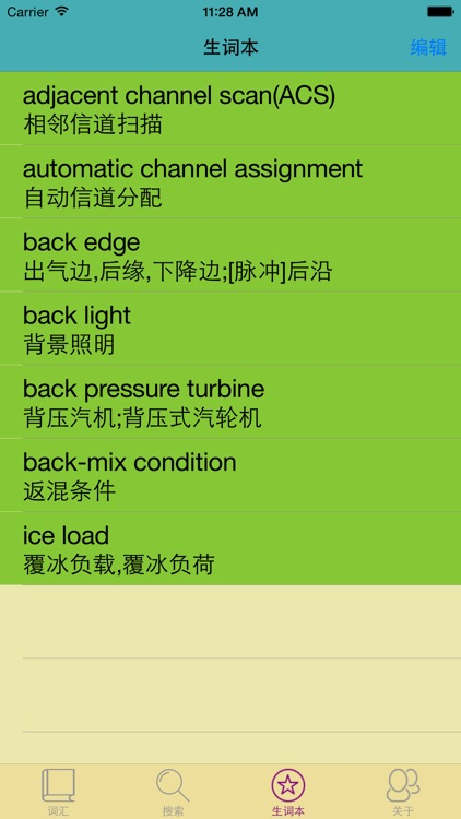 Electrical Engineering English-Chinese Dictionary screenshot-3