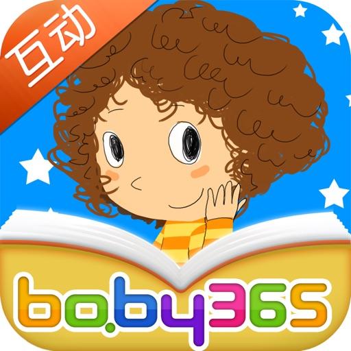 baby365-小美剪头发-双语绘本