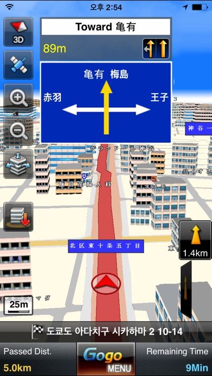 Gogo Navigator - JAPAN screenshot-1