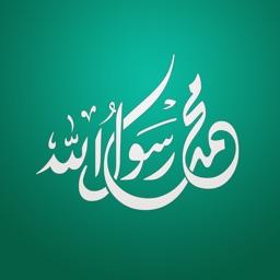 السيرة النبوية مع الشيخ نبيل العوضي