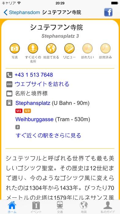 ウィーン 旅行ガイド screenshot1