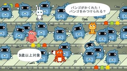 パンゴ かくれんぼ screenshot1