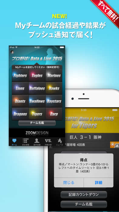 プロ野球!Data & Live〈すべて無料!〉のおすすめ画像2