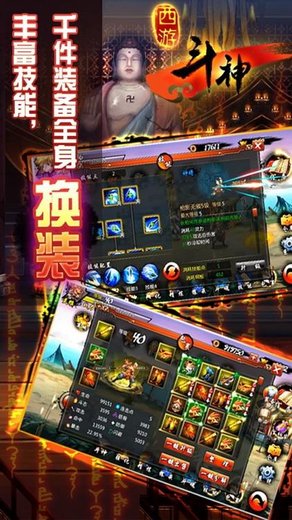 西游斗神 screenshot-3