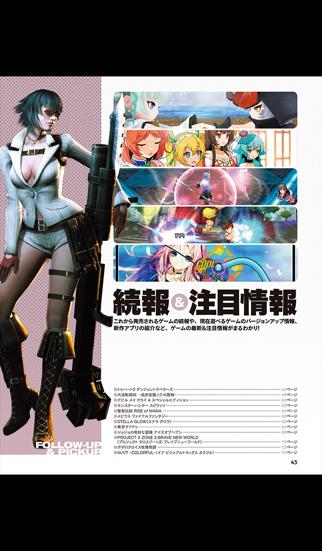 週刊ファミ通 ScreenShot2