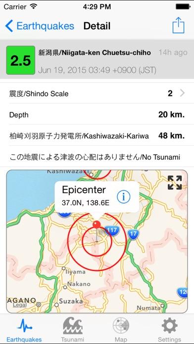 日本警報 「Japan Alert」 screenshot1