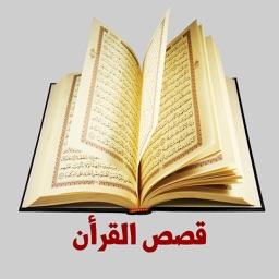 موسوعة قصص القرأن Quran Stories