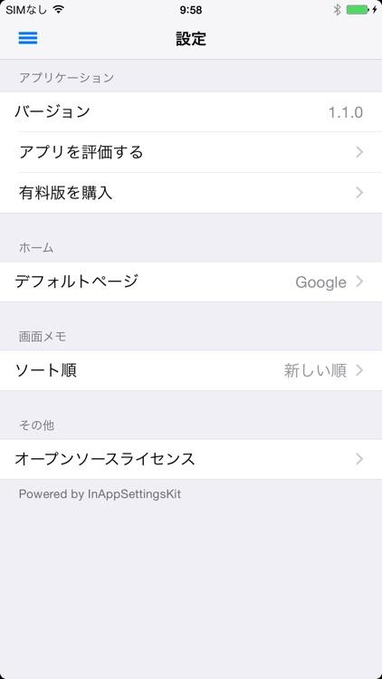 画面メモSS - スクリーンショットを無音でフルサイズ保存できる無料アプリ screenshot-3