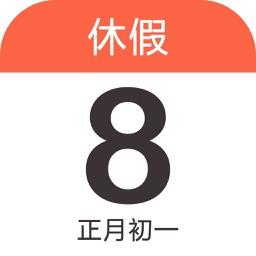 放假日历 - 农历日历和法定节假日日历