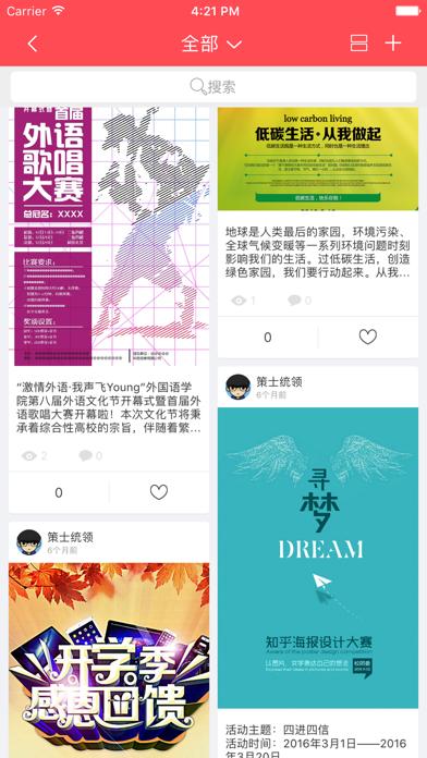 金融与VR|广东金融学院 screenshot two