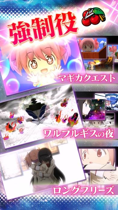 SLOT魔法少女まどかマギカ2 screenshot1