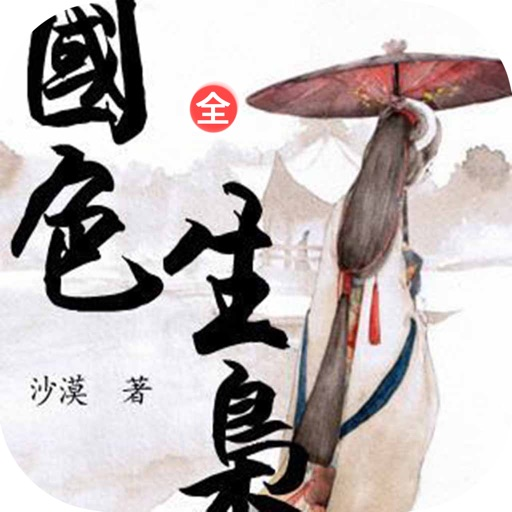 国色生枭—沙漠·热门历史小说
