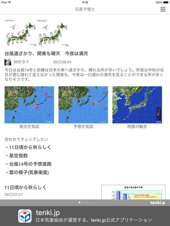 tenki.jp for iPad