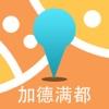 加德满都中文离线地图