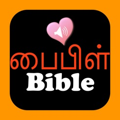 Tamil-English Bilingual Audio Holy Bible on the App Store
