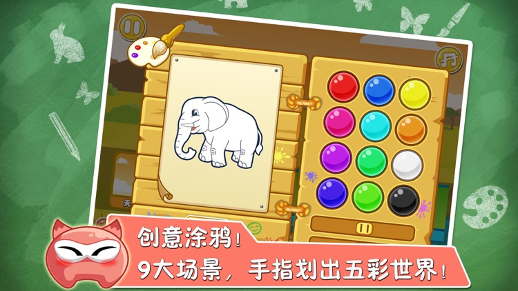 Chinese Joy(爱贝点点通) - Learning Chinese For Kids screenshot-4
