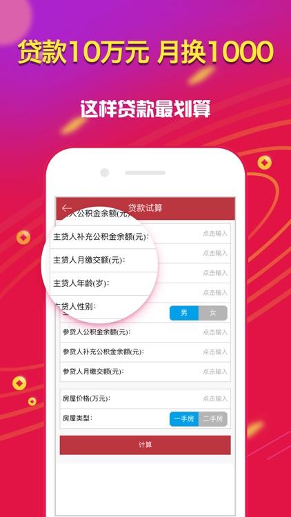 花呗(极速版)-手机贷款申请、快速借钱快贷神器