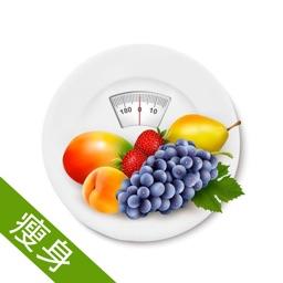 瘦身美食大全 - 健康瘦身低卡路里摄入