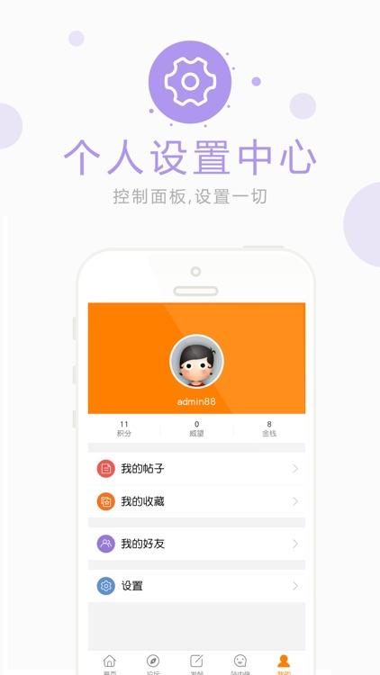江源未来 screenshot-3