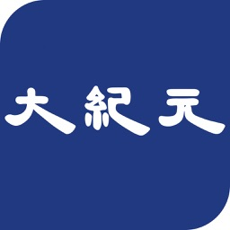 台灣大紀元