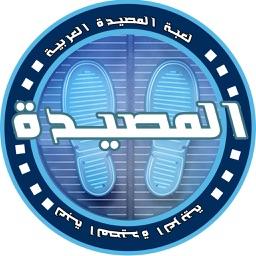 لعبة المصيدة العربية