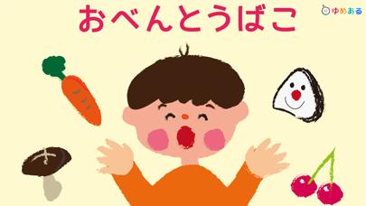たべもの手遊び (美味しい食べ物手遊び)のおすすめ画像3