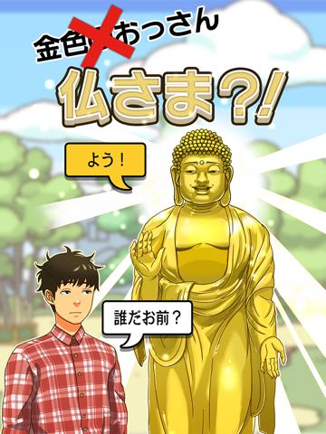 出家なう。~金色のおっさんと仏の秘め事~のおすすめ画像2