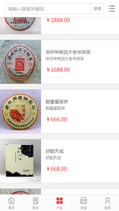 中国茶叶微商城 screenshot four