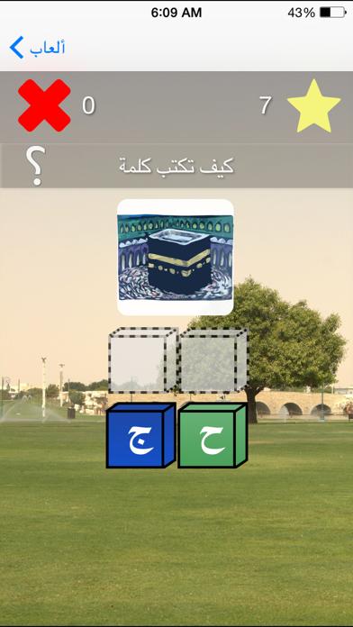 تعلم قراءة الأحرف العربية في 24 ساعة وأنت تلعب screenshot four