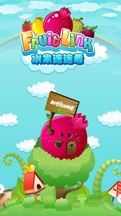 水果连连看-开心欢乐爱水果连连看传奇免费2016高手版单机游戏 screenshot-3